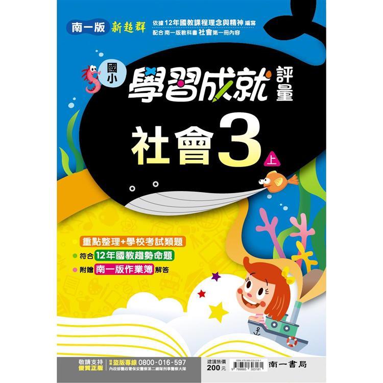 國小南一新超群評量社會三上(110學年)