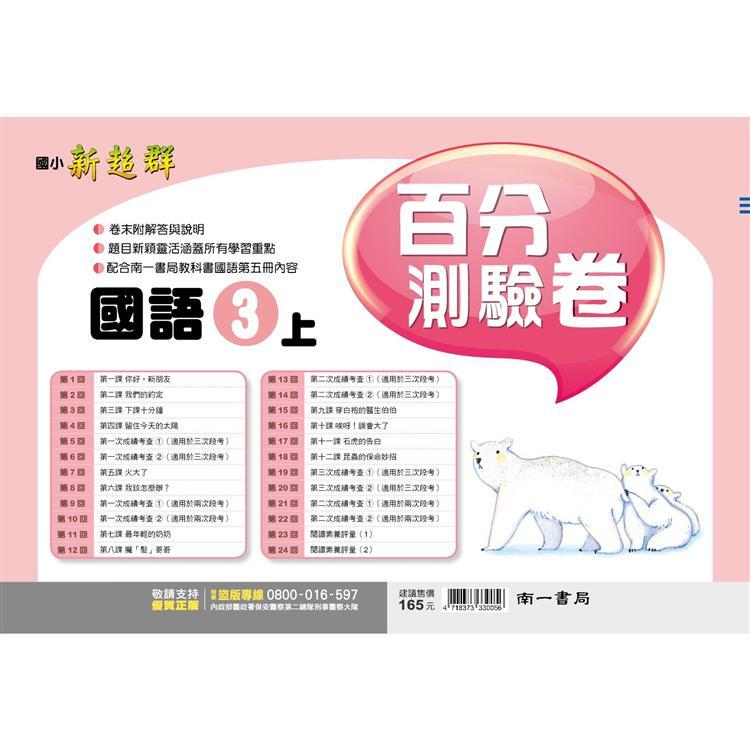 國小南一新超群百分百測驗卷國語三上(110學年)