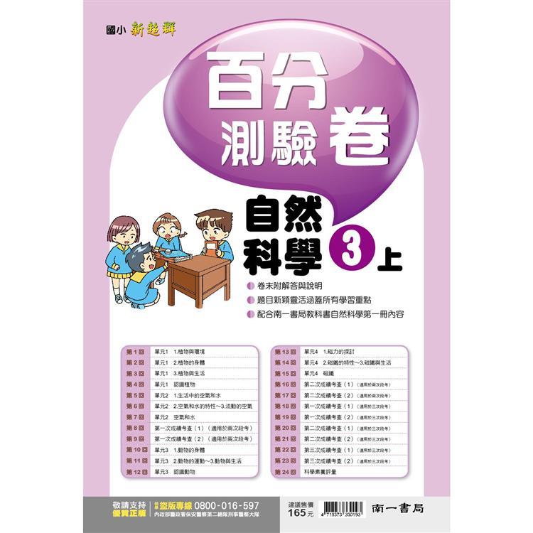 國小南一新超群百分百測驗卷自然三上(110學年)
