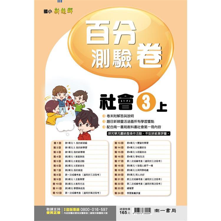 國小南一新超群百分百測驗卷社會三上(110學年)