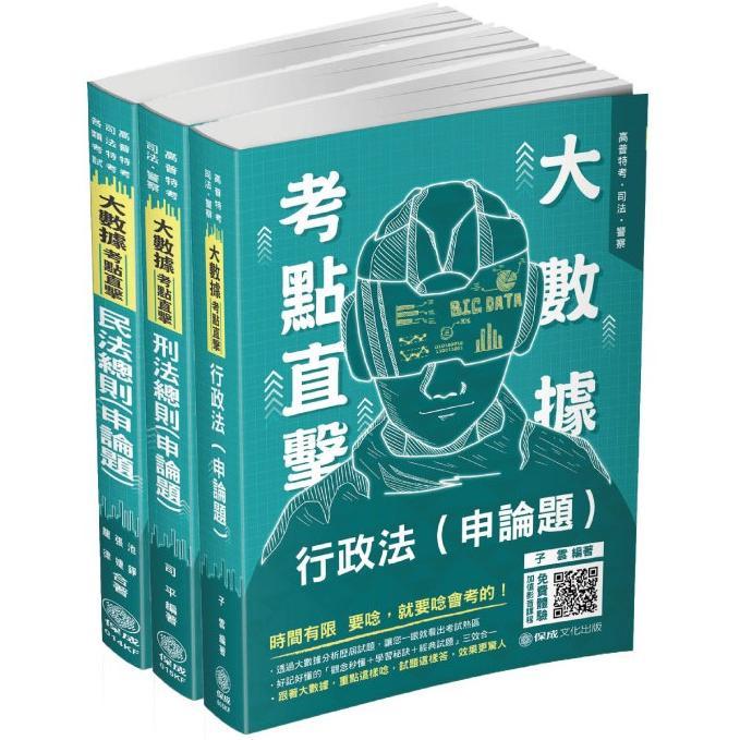 2021高普考 一般行政.人事行政.民政法科考前衝刺套書(保成)(共3本)