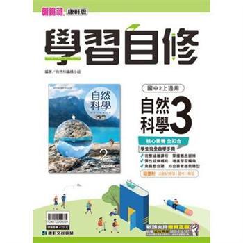 國中康軒新挑戰學習自修自然二上(110學年)