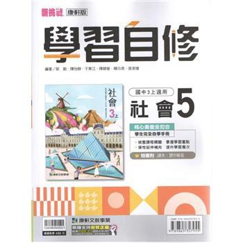 國中康軒新挑戰學習自修社會三上(110學年)