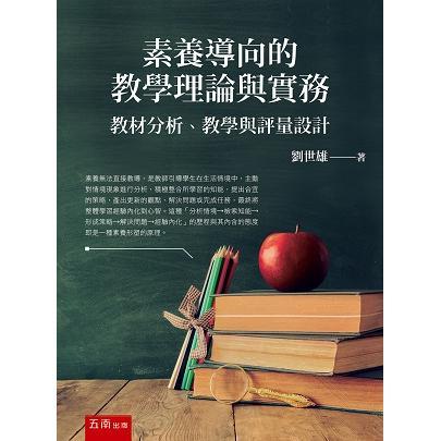 素養導向的教學理論與實務:教材分析、教學與評量設計