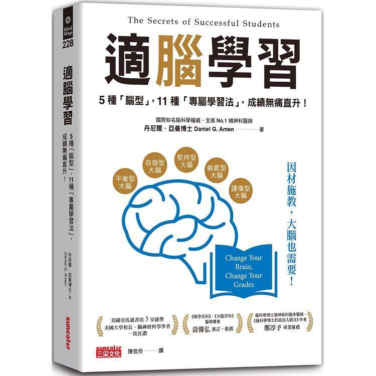 適腦學習:5種「腦型」,11種「專屬學習法」,成績無痛直升!