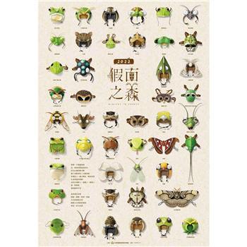 林務局2022「假面之森」月曆