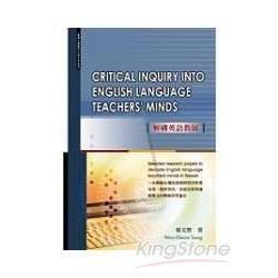 解構英語教師