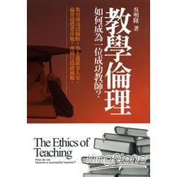 教學倫理:如何成為一位成功教師?