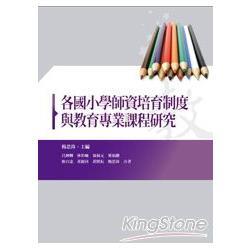 各國小學師資培育制度與教育專業課程研究