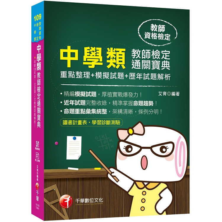 [2020最新版本] 中學類教師檢定通關寶典--重點整理+模擬試題+歷年試題解析(教師檢定)
