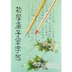 初學原子筆字帖