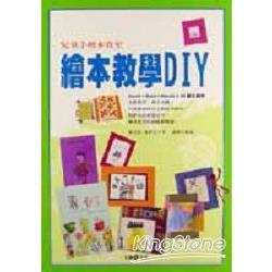 繪本教學DIY