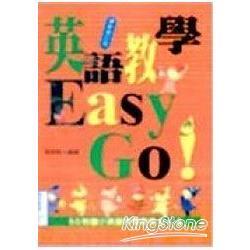 英語教學Easy Go!