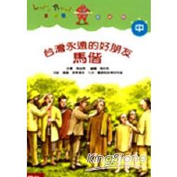 台灣永遠的好朋友:馬偕(中年級)