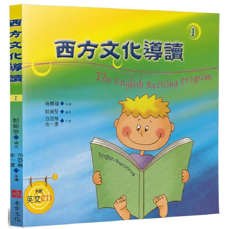 西方文化導讀(一)中英本附CD