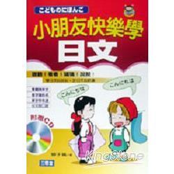 小朋友快樂學日文