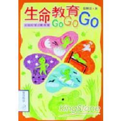 生命教育GoGoGo(書+光碟)
