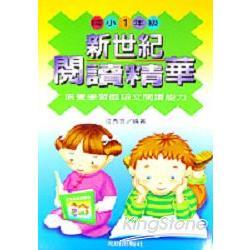新世紀閱讀精華(國小1年級)