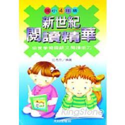 新世紀閱讀精華(國小4年級)
