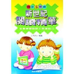 新世紀閱讀精華(國小5年級)