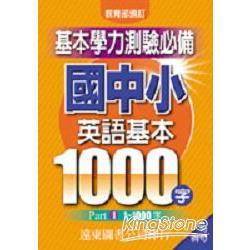 國中小英語基本1000字(Part 1 1-1000字