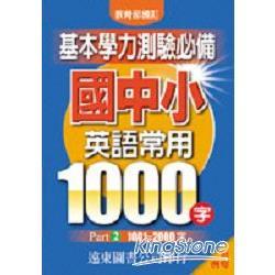 國中小英語常用1000字(Part 2 1001-2000