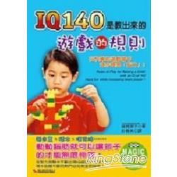 IQ140是教出來的遊戲的規則