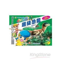 仿真手工模型4片入-超級恐龍