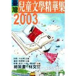 2003年臺灣兒童文學精華集
