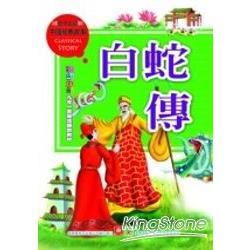 中國經典故事:白蛇傳