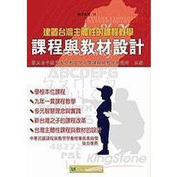 建置台灣主體性的課程教學:課程與教材設計