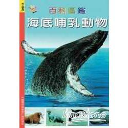 海底哺乳動物