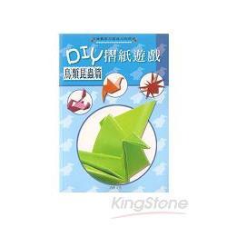 鳥類昆蟲篇-DIY摺紙遊戲