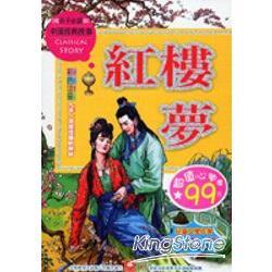 中國經典故事-紅樓夢