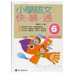小學語文快易通(第六冊)