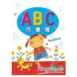 ABC英文作業簿 (16K