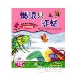 螞蟻與蚱蜢(附AVCD一片)