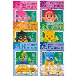 兒童學前練習(6書套盒裝):企鵝派對歡樂