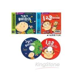 ㄅㄆㄇV.S123(雙CD)