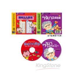 九九乘法V.Sㄅㄆㄇ(雙CD)