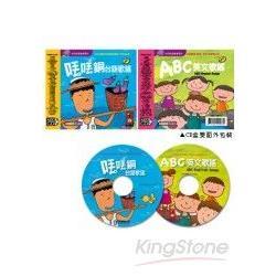 台語歌謠V.S英文歌謠(雙CD)