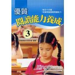 優質閱讀能力養成-3年級