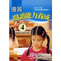 優質閱讀能力養成-4年級