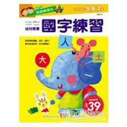 幼兒遊戲練習本-國字練習