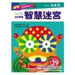 幼兒遊戲練習本-智慧迷宮