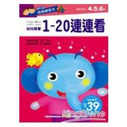 幼兒遊戲練習本-1~20連連看