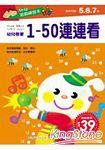 幼兒遊戲練習本:1~50連連看