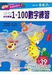 幼兒遊戲練習本-1~100數字練習
