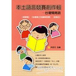 本土語言競賽創作輯:台灣閩南語