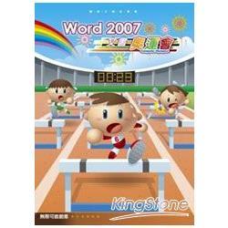 Word 2007文書奧運會